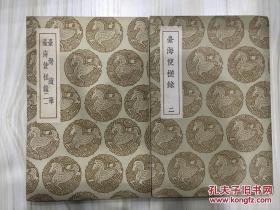 丛书集成初编:台湾随笔 台海使槎录 全2册 有藏书章