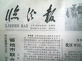 《临汾报》1978年6月15日(第610期):农业的根本出路在于机械化