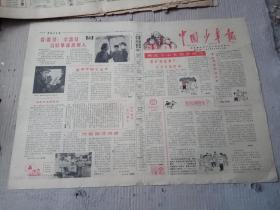 中国少年报1965年2月3日