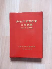 文革 房地产管理政策文件选编【1977年5月】