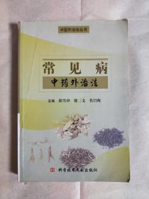 常见病中药外治法《中医外治法丛书》:一版一印 印量6000册