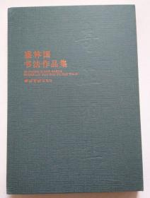 奇正相生:盛林国书法作品集9787550815094 作者签赠本 8开精装