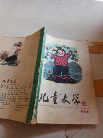 儿童文学 1981  3