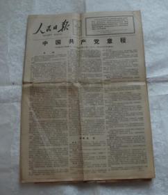 人民日报  -1982年9月9日 4版
