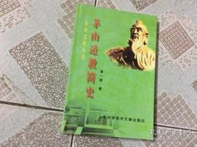 茅山道教简史