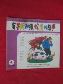 安恩斯和猪.蛇.鹰的故事  (外国著名寓言、趣味故事系列丛书)   【24开,彩图】