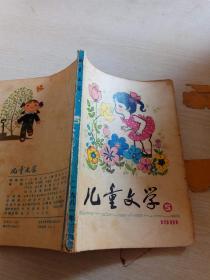 儿童文学 1981  5