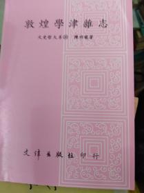 敦煌学津杂志  80年初版