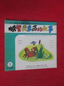 螃蟹壳来历的故事   (外国著名寓言、趣味故事系列丛书)    【24开,彩图】