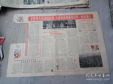 中国少年报1964年12月2日