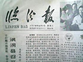 《临汾报》1978年6月17日(第611期):洪洞县召开县、社两级干部半年交账整风会