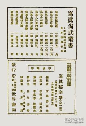 据民国19年版高清影印复印《写真秘宗拳》 介绍迷宗拳的拳法,有各种姿势照片10幅 附:秘宗名人轶事。卷首有王子平等人序3篇及自序 写真尚武丛书