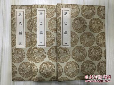 丛书集成初编:庚巳编 全3册