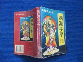 渊海子平(白话评注)