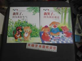 宝宝不哭-幼儿情绪管理图画书-(全八册)