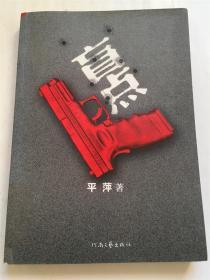盲点 /平萍 著 /河南文艺出版社(作者签赠本)