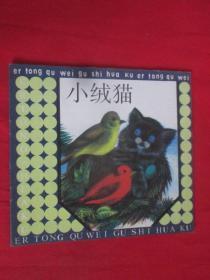 小绒猫    (儿童趣味故事画库)   【24开,彩图】