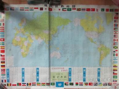 世界地图 日本出版世界全图 大尺寸地图+1985年年历表 【宫子书店】