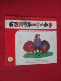 安恩斯智取双牛的故事    (外国著名寓言、趣味故事系列丛书)   【24开,彩图】