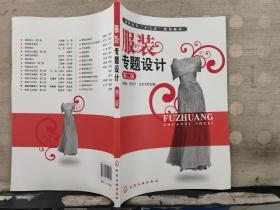 服装专题设计(第2版)2019.1重印