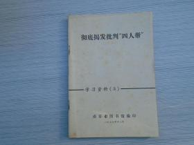 """彻底揭发批判""""四人帮""""学习资料(3)(32开平装 1本,原版正版老书。详见书影)"""