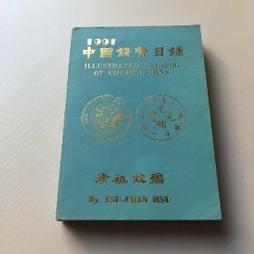 1991中国钱币目录