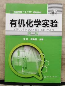 有机化学实验(第二版)2019.1重印