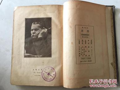 燎原 世界文库 民国25年初版