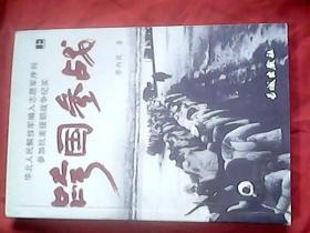 华北人民解放军编入志愿军序列参加抗美援朝战争纪实:跨国参战 (上册)