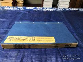 """《炮炙大法》,炮炙专书,一卷。明·缪希雍撰,庄继光整理。刊于1622年。本书在《雷公炮炙论》的基础上结合人经验、分水、火、土、金、石、草、木、果、米谷、菜、人、兽、虫角等14类,记述了439种药物的炮炙方法。末附用药凡例,系制药学的一些基本知识。是书是明代影响最大的炮制专著,书中所述""""雷公炮制十七法""""对后世影响很大。也是我国第二部炮制专著。常熟虞麓山房传承传统工艺,古法印制。"""