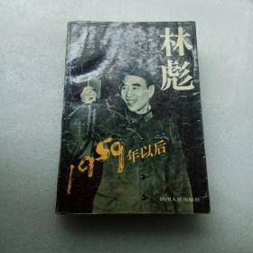林彪在1959年以后