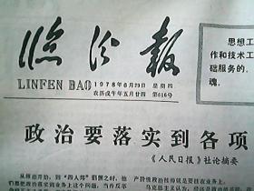 《临汾报》1978年6月29日(第616期):政治要落实到各项工作中去