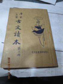 民国旧书2086-9     唐宋八大家古文读本      笫2册