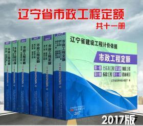 2017新版辽宁省全套预算定额共24册土建安装园林绿化机械台班费用定额