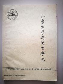 山东大学研究生学志200年第3、4期