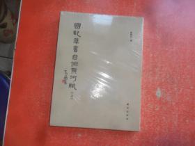 国记草书自作黄河赋(上下册)全新未拆封