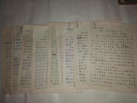 康荣平、柯银斌手稿(几种共约96页)
