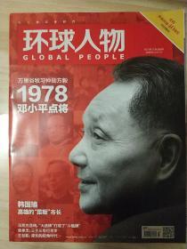 环球人物(2018年12月1日第23期  1978,邓小平点将)