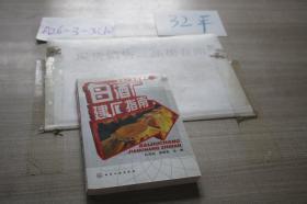 白酒廠建廠指南2008.4