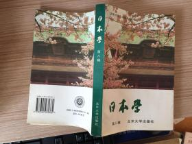 日本学.第八辑