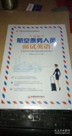 新编航空乘务人员面试英语