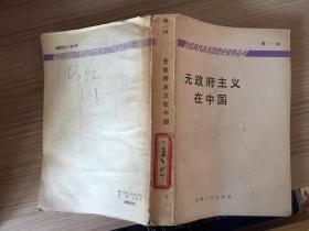 无政府主义在中国(中国现代政治思想史资料丛书·第一辑)