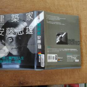 建筑家安藤忠雄【精装初版,含书衣.书腰 】