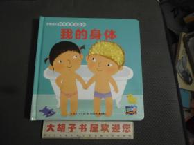 幼儿科学启蒙玩具书:我的身体