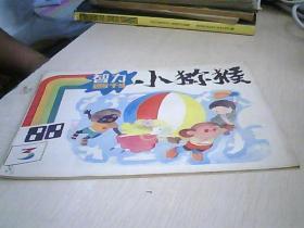 小猕猴智力画刊  1988 【3】