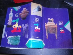 说玉 (古玩文化丛书) 精装,影印 L1