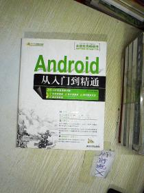 Android从入门到精通   。,