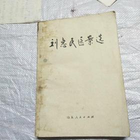 刘惠民医案选