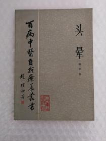 百病中医自我疗养丛书:头晕