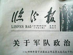 《临汾报》1978年8月3日(第631期):关于军队政治工作问题